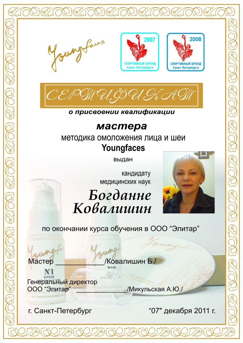 бланк сертификата по фитнесу